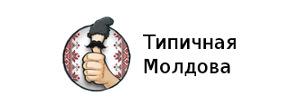 tipicinaia_moldova